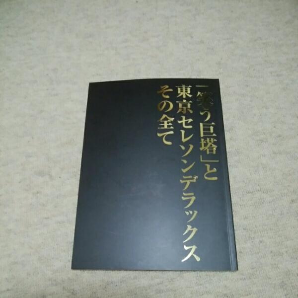 「笑う巨塔」と東京セレソンデラックス 直筆サイン 斎藤工