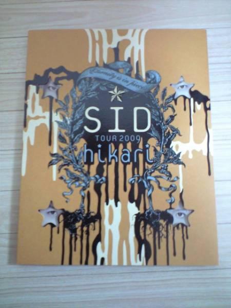 ☆SID(シド) 2009年ツアーパンフレット「Hikari」☆