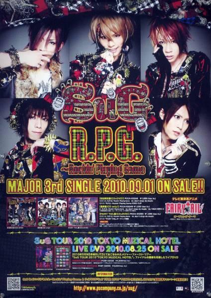 SuG サグ 武瑠 masato yuji B2ポスター (1J02002)