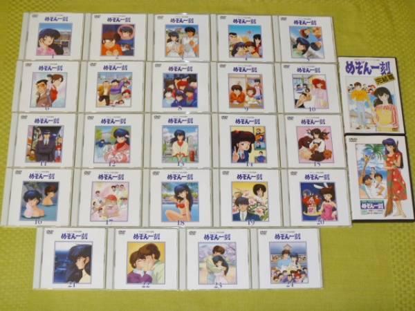 めぞん一刻 TVシリーズ完全収録版 DVD全24巻+OVA+完結篇 オマケ付 送料込み グッズの画像