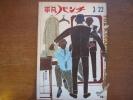 平凡パンチ1965.3.22 45号●フィデル・カストロ/大橋歩