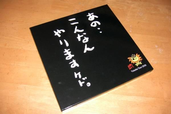 遊助(上地雄輔)/ あの こんなんやりますケド 2010 パンフ