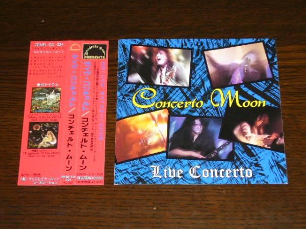 帯付 コンチェルト・ムーン/ライヴ・コンチェルト 1997年盤
