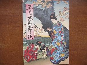 三月大歌舞伎パンフ 平成12.3●松本幸四郎 市川染五郎 中村時蔵