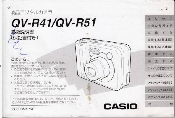 CASIO カシオ 液晶デジタルカメラ QV-R41/QV-R51 取扱説明書