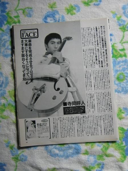 '89【3rdアルバムについて 寺岡呼人】samarie ♯