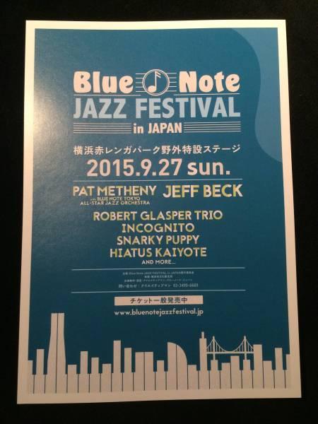 フェスチラシ★Blue Note Jazz Festival in Japan