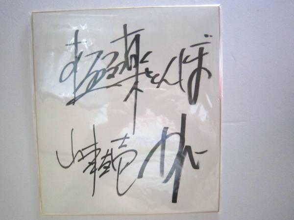 0207b 希少!! サイン お笑い芸人 極楽とんぼ 加藤浩次 山本圭壱