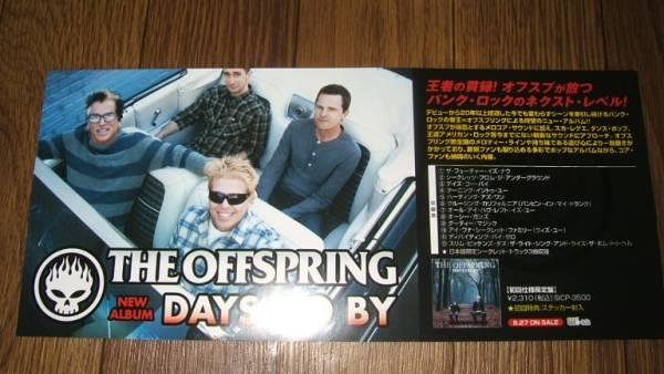 【ミニポスターF7】 THE OFFSPRING/DAYS GO BY 非売品!