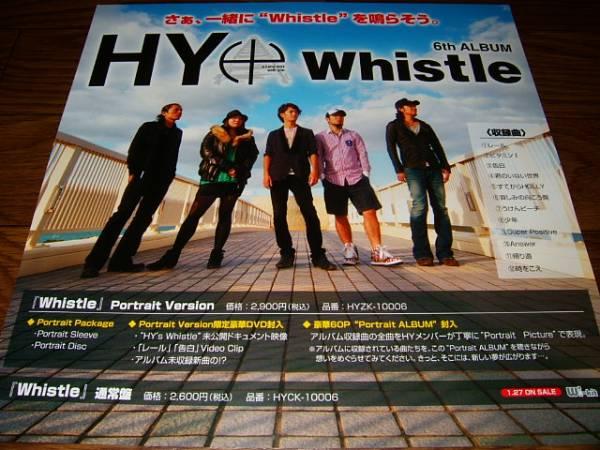 【ポスターHB】 HY/Whistle 非売品!筒代不要!