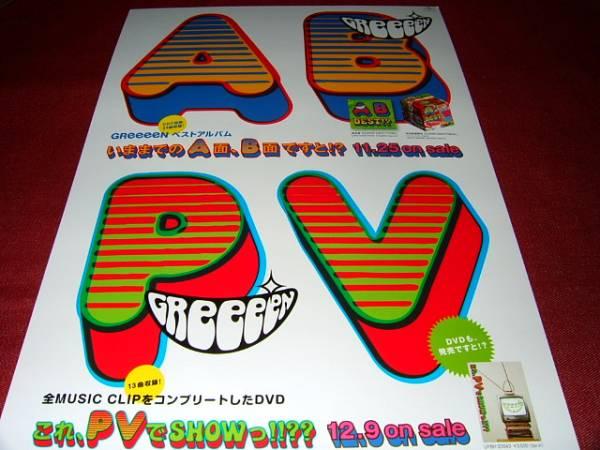 【POPポップ】 GReeeeN/いままでのA面、B面ですと!? 非売品!