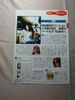 '97【DRUG TREATMENTリリース】黒夢 清春 ♯