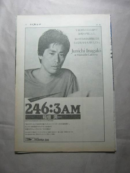 '82【246:3AMの広告】稲垣潤一 ♯