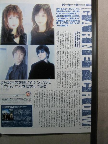 '02【初のインタヴュー】GARNET CROW ♯