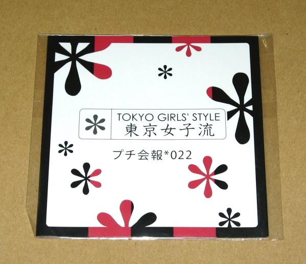 東京女子流 プチ会報*022