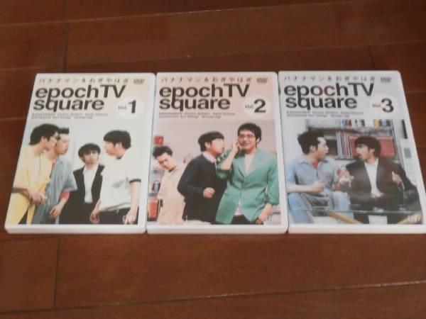 'epoch TV square、全3巻'バナナマン、おぎやはぎ グッズの画像