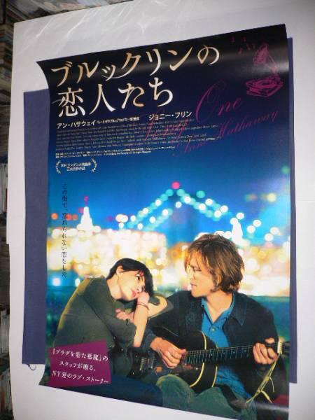 ◆ B1映画ポスター「ブルックリンの恋人たち」アンハサウェイ/2015年_画像1