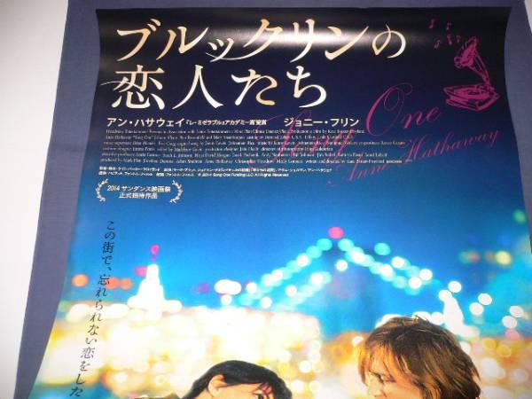 ◆ B1映画ポスター「ブルックリンの恋人たち」アンハサウェイ/2015年_画像2