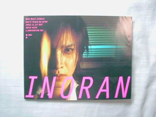 イノラン INORAN Won't leave my mind AMCM-4535 フライヤーDINO