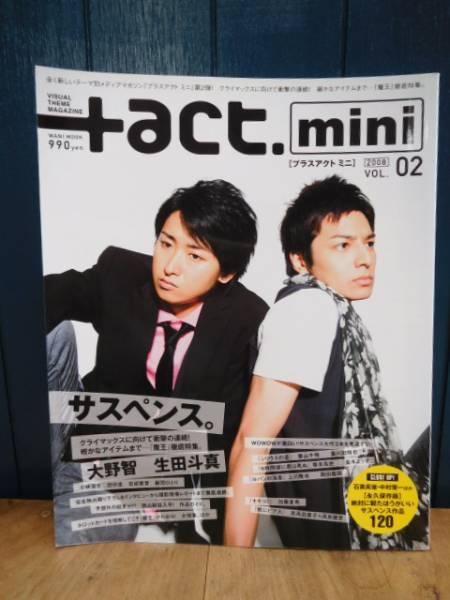 +act.mini プラスアクト★嵐 大野智 生田斗真 表紙 「魔王」36P