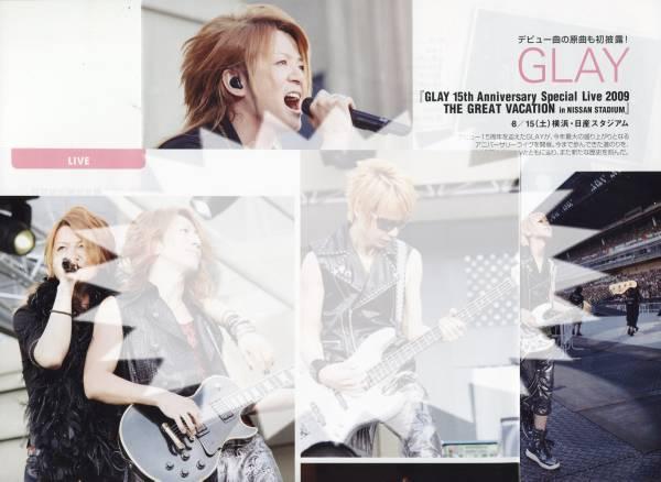 ◇オリスタ 2009.9.7号 切り抜き GLAY w-inds.