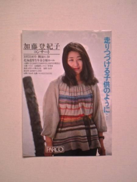 80年代パルコ主催 加藤登紀子コンサート告知チラシ美品