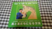 馬と友だちになる方法 田中勝春 安西美穂子 絵本 競馬