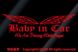 Baby in Car/We Are Driving With Angel ステッカー(OEb赤)ベビーインカー、天使..._画像1
