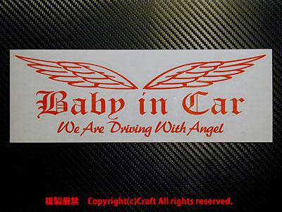 Baby in Car/We Are Driving With Angel ステッカー(OEb赤)ベビーインカー、天使..._ステッカー実物(見本)です