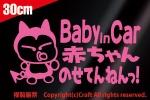 Baby in Car baby. ......! sticker (fib light pink )30cm baby in car *
