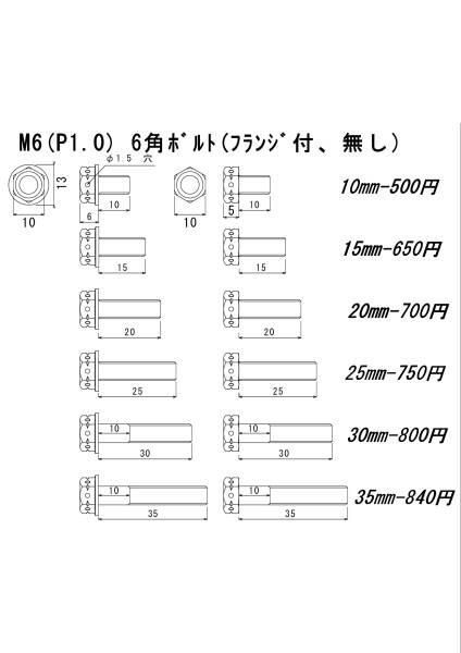 フランジ付き/無し 六角ボルト(64チタン) M6系10~35mm 軽量_画像3