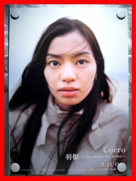 Cocco(コッコ)/羽根【未使用品】B2告知ポスター(非売品)★送料+筒代無料★
