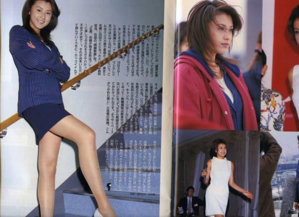 ☆☆藤原紀香 辺見えみり 『FLASH 1999年 4/27 587号』☆☆