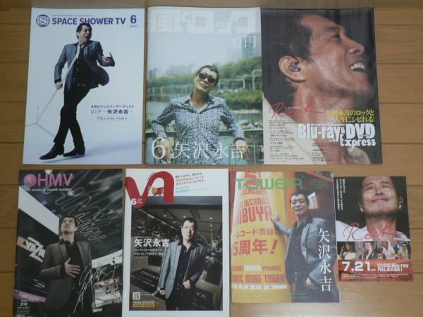 矢沢永吉特集◆風とロック●HMV●VA◆TOWERなど計7種◆YAZAWA