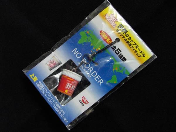 ≪日清食品≫ 世界のカップヌードル 携帯ストラップ 上海_画像3