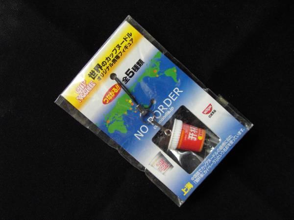 ≪日清食品≫ 世界のカップヌードル 携帯ストラップ 上海_画像2