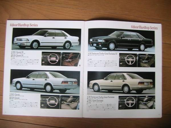 希少/絶版旧車/昭和62年、Y31セドリック当時物カタログ、厚口、44ページ。2.0GT-SV、3.0ブロアム。他。_画像3