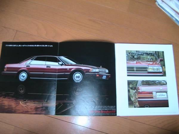 希少/絶版旧車/昭和62年、Y31セドリック当時物カタログ、厚口、44ページ。2.0GT-SV、3.0ブロアム。他。_画像2