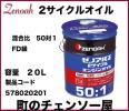ハスクバーナゼノア2サイクルオイル 20L 1缶 送料無料