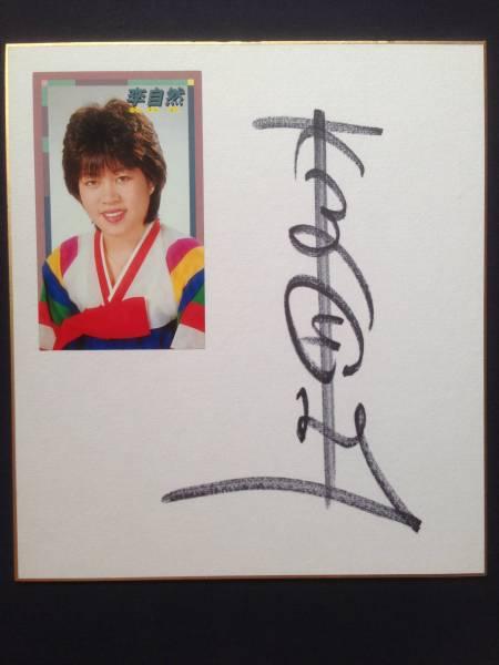 韓国歌手 李自然サイン