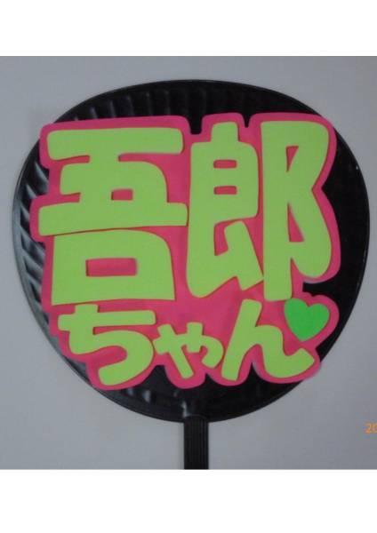 手作りうちわ★デコパネ★稲垣吾郎★(385)送料込