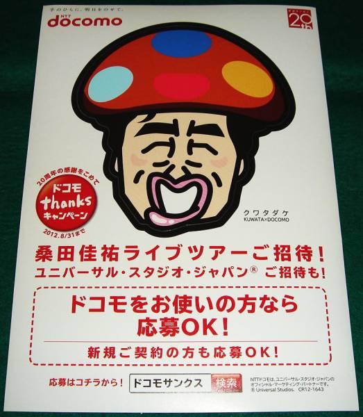 桑田佳祐 ドコモ クワタダケ★ステッカー♪サザンオールスターズ