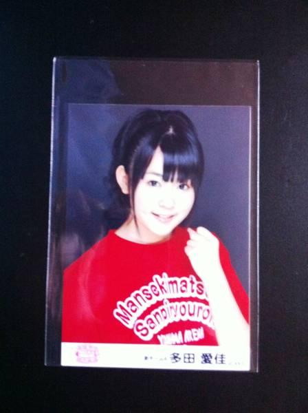【HKT48】 生写真 多田愛佳 2枚セット 2 ライブグッズの画像