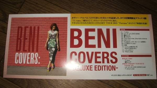 ■ミニポスターCF4■ BENI/COVERS-DELUXE EDITION- 非売品!