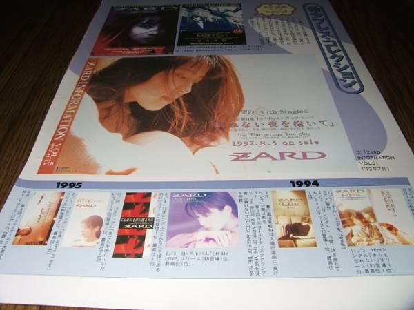 ◆切り抜き◆ ZARD 坂井泉水④ C10