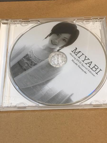 夏焼雅 MIYABI Making DVD Special Edition
