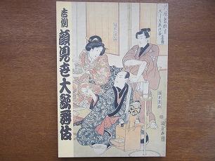 吉例顔見世大歌舞伎パンフ 1997.11●坂東三津五郎 市川染五郎