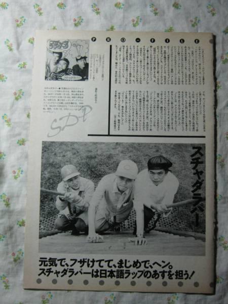 '91【いよいメジャーデビュー】 スチャダラパー ♯
