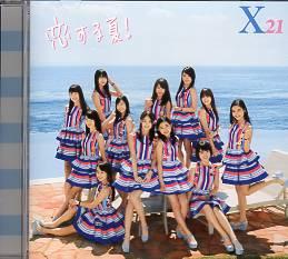 X21 恋する夏! 2nd CD 初回限定封入特典 田中珠里 生写真付_画像2