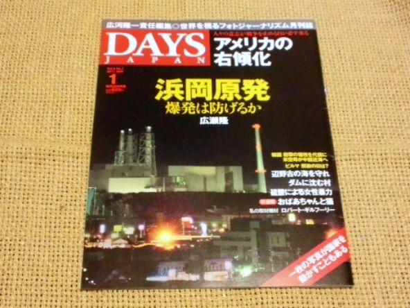 デイズ・ジャパン 2011年1月 浜岡原発 アメリカ右傾 DAYS JAPAN 広河隆一_画像1